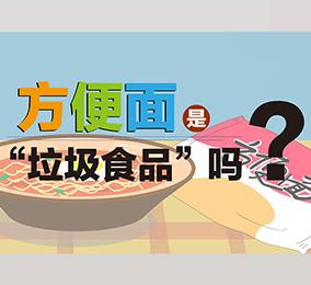 """方便面是""""垃圾食品""""吗?(匹配百科词条:方便面)"""