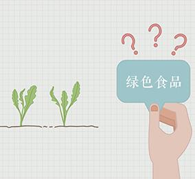 食品有意思:野菜就是绿色食品么?
