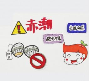 大福说:什么是腹泻性贝类毒素