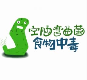 大福说:空肠弯曲杆菌食物中毒
