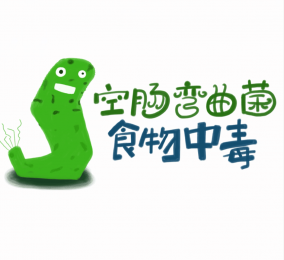 大福说:空肠弯曲菌食物中毒