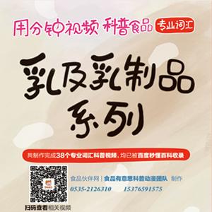 乳及乳制品系列 (5)