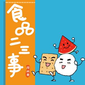 食品二三事(第一辑)