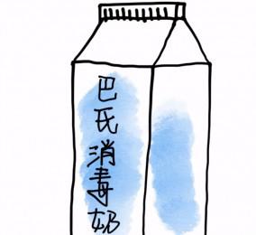 科普视频:巴氏杀菌乳