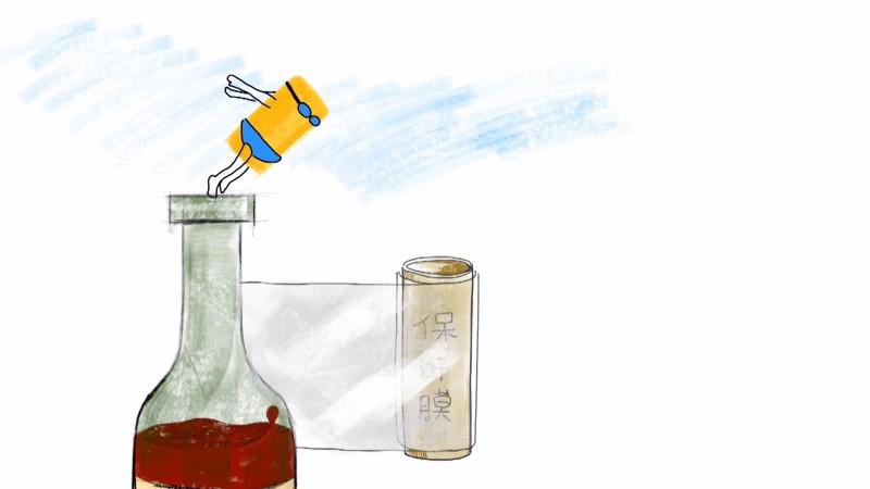 图解葡萄酒如何保存