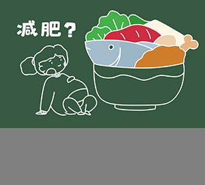 科普视频:敞开吃肉、不用运动的生酮饮食真的适合减肥吗?