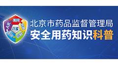 安全用药知识科普(北京市药品监督管理局  宣)