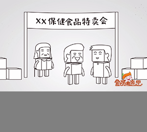 科普视频:四招教你辨别保健食品 拒绝再做冤大头