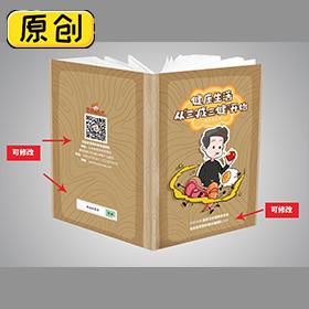 """《健康生活,从""""三减三健""""开始》科普漫画册 (5)"""