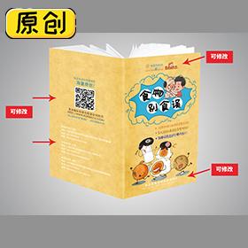 《食物别食误》科普漫画册 (4)