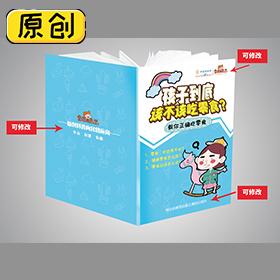 《孩子到底该不该吃零食?》科普漫画册 (4)