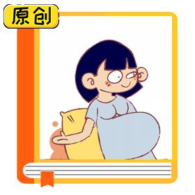 科普漫画:怀孕禁忌那些事儿 (1)