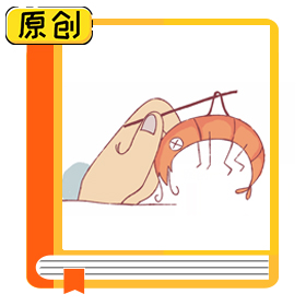 科普漫画:虾线一定要挑出来吗? (1)