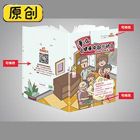 漫说《健康中国行动(2019—2030年)》 (7)