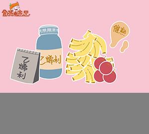 乙烯利催熟的水果还能吃吗?