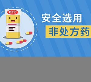 如何安全选用非处方药(OTC)?北京市药品监督管理局告诉您