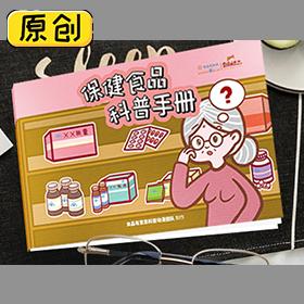 保健食品科普手册 (5)