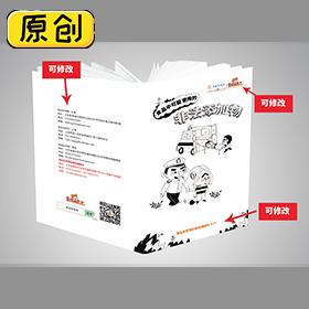《非法添加物》科普手册 (5)