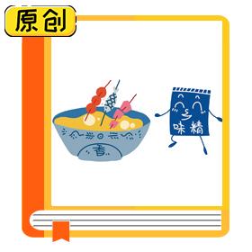 科普漫画:味精真的有害健康吗? (5)