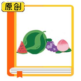 科普漫画:反季果蔬都是激素催的吗? (5)