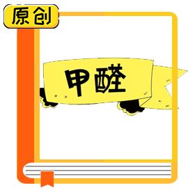 科普漫画:非法添加物甲醛 (2)