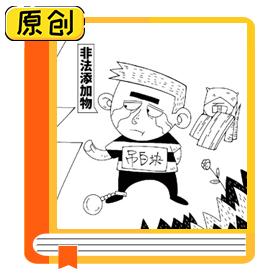 科普漫画:大名鼎鼎的吊白块到底是什么? (2)