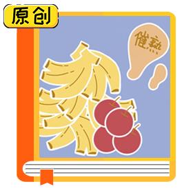 科普漫画:乙烯利催熟的水果还能吃吗? (8)