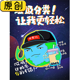 垃圾分类宣传海报 (1)