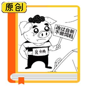 科普漫画:用瘦肉精喂出来的肉,你敢吃吗? (2)