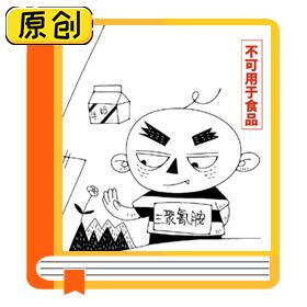 科普漫画:大名鼎鼎的三聚氰胺,了解下 (2)