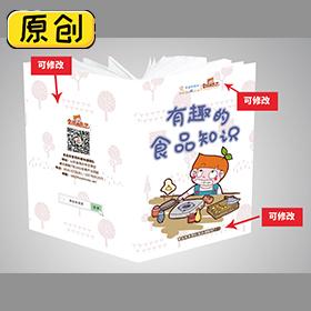 《有趣的食品知识》漫画手册 (5)