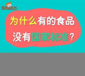 科普动画:为什么有的食品没有国家标准?