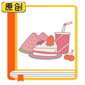 科普漫画:孩子到底该不该吃零食?(食育) (1)