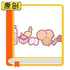 科普漫画:健康零食怎么选?(食育) (1)
