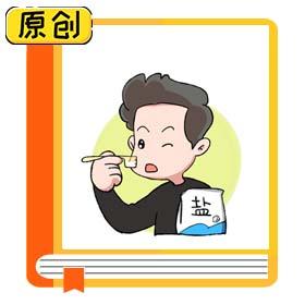"""科普漫画:""""三减三健""""之减盐篇 (2)"""