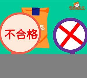 """科普动画:不合格的食品就是""""毒""""食品吗?(食品安全标准系列)"""