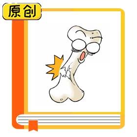 """科普漫画:""""三减三健""""之健康骨骼篇 (3)"""
