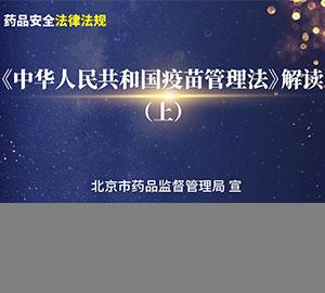 科普视频:《中华人民共和国疫苗管理法》解读(上)