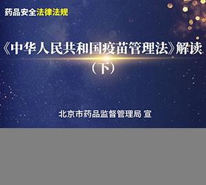 《中华人民共和国疫苗管理法》解读(下)