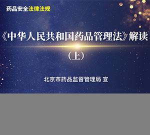 科普视频:《中华人民共和国药品管理法》解读(上)