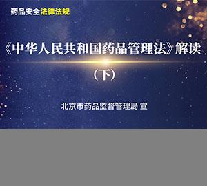 科普视频:《中华人民共和国药品管理法》解读(下)