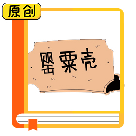 科普漫画:吃东西上瘾,要当心罂粟壳 (2)