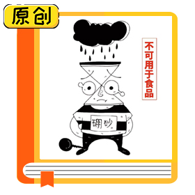 科普漫画:非法添加物——硼砂 (2)