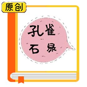 科普漫画:孔雀石绿,名字很美,东西却很毒 (2)