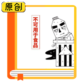 """科普漫画:""""五毒俱全""""的地沟油 (2)"""