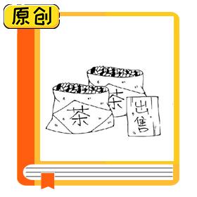 科普漫画:一般添加了美术绿的茶叶,颜色会格外鲜艳 (2)
