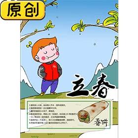 科普海报:24节气之立春与烙春饼 (2)