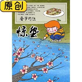 科普海报:24节气之惊蛰与春笋肉丝 (2)