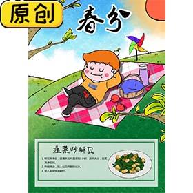 科普海报:24节气之春分与韭菜炒鲜贝 (2)