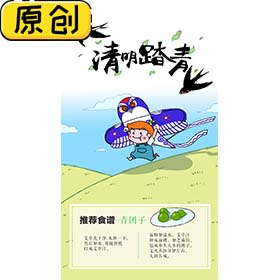 科普海报:24节气之清明与青团子 (1)